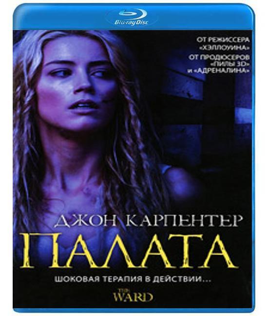 Палата [Blu-ray]