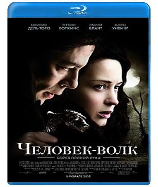 Человек-волк [Blu-ray]