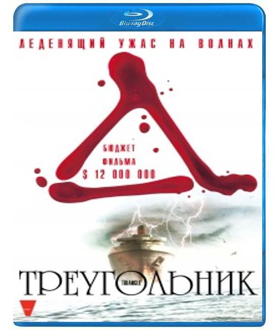Треугольник [Blu-ray]