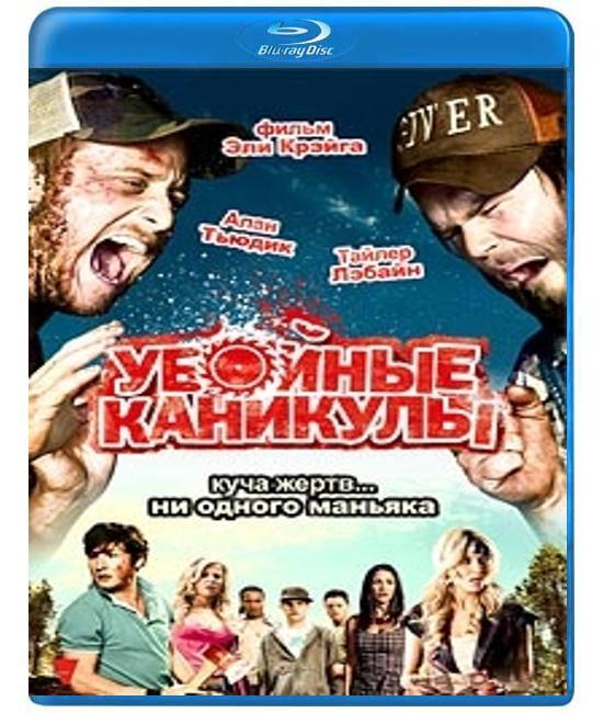 Убойные каникулы [Blu-ray]