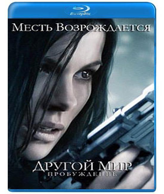 Другой мир: Пробуждение [Blu-Ray]