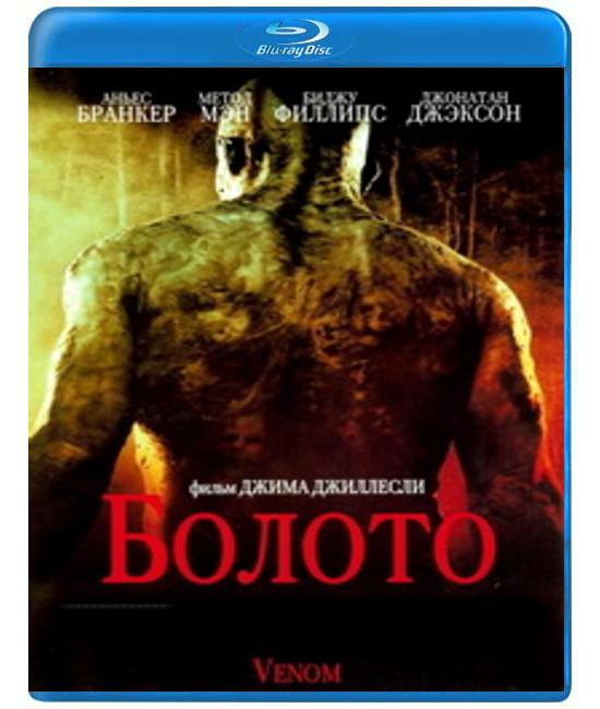 Болото [Blu-ray]