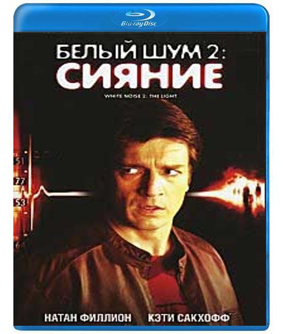 Белый шум 2: Сияние [Blu-Ray]