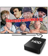 Советская Классика HD (1,1 Тб)