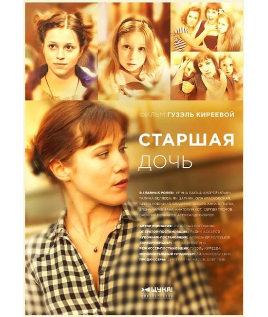 Старшая дочь [DVD]