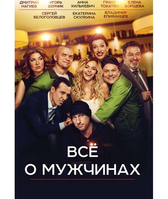 Все о мужчинах [DVD]