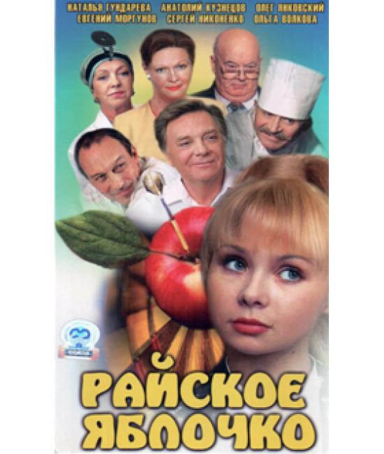 Райское яблочко [DVD]
