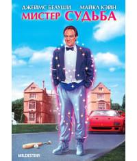 Мистер Судьба (Мистер Дестини) [DVD]