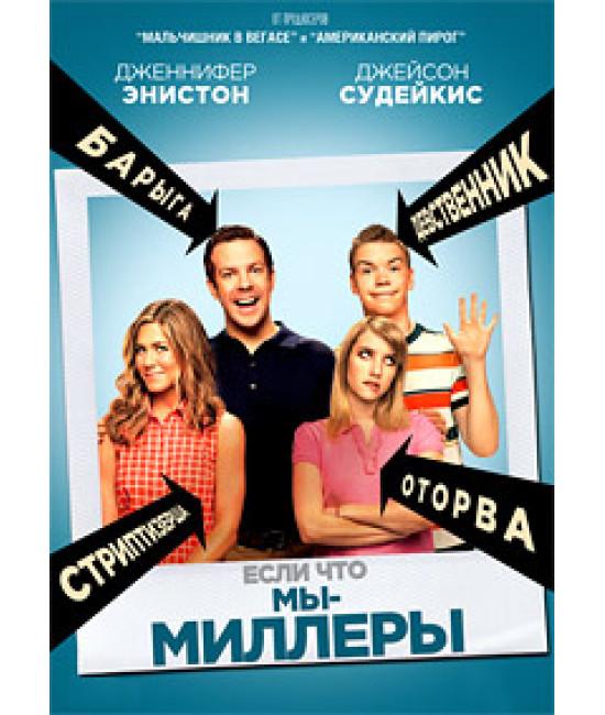 Мы – Миллеры [DVD]