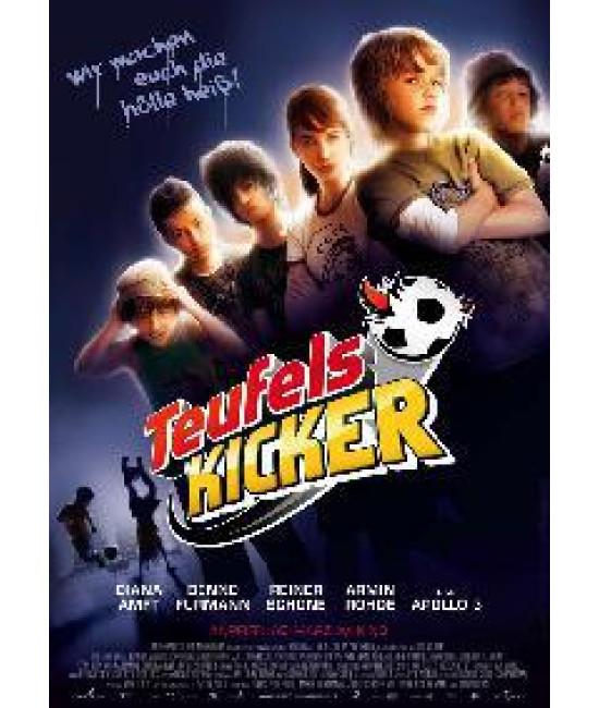 Чертовы футболисты [DVD]