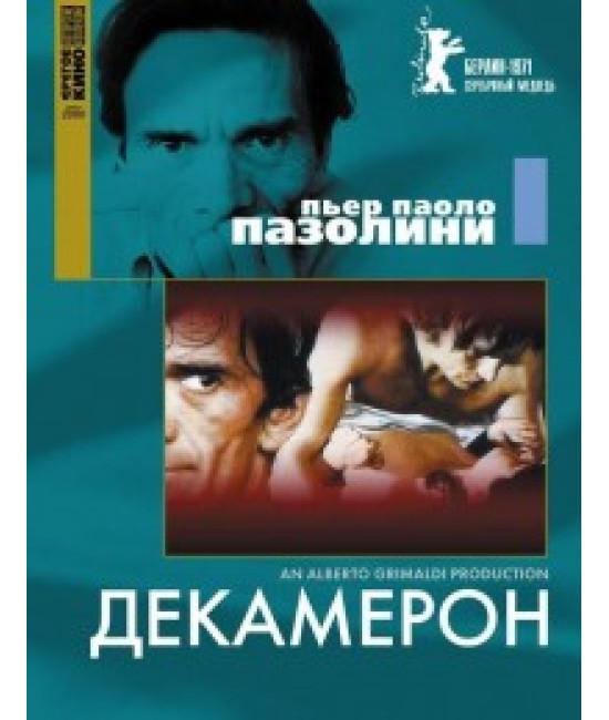 Декамерон [DVD]