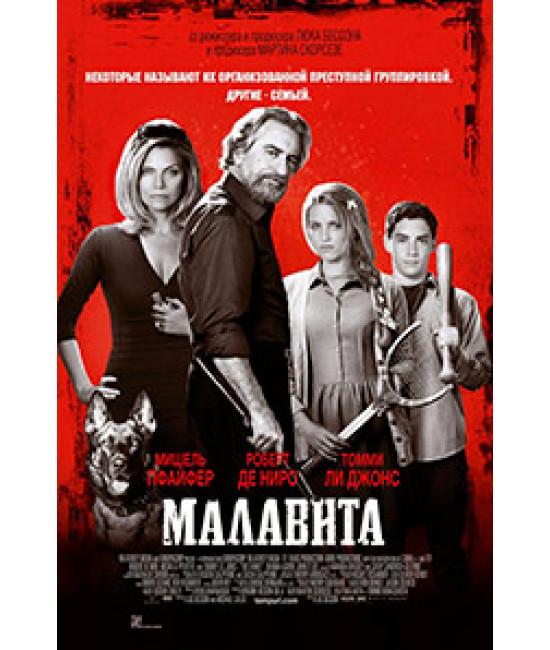 Малавита [DVD]