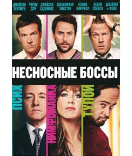 Несносные боссы [DVD]