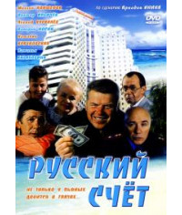 Русский счёт [DVD]