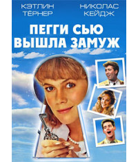 Пегги Сью вышла замуж [DVD]