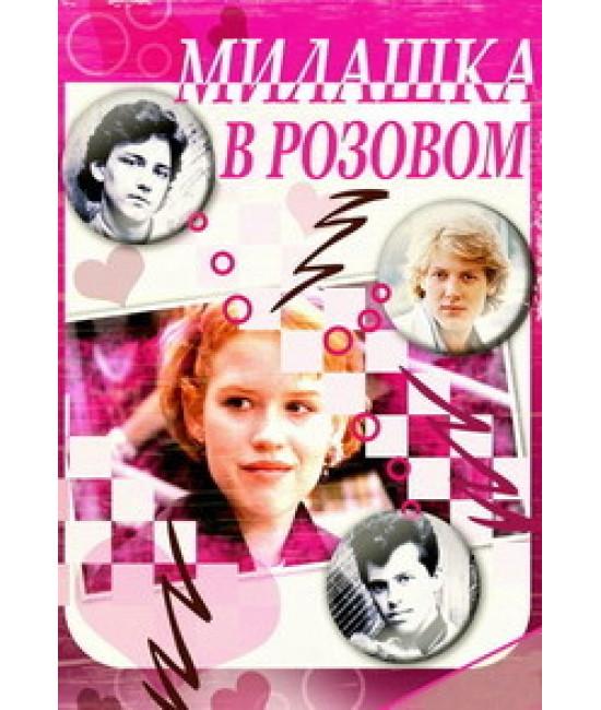 Милашка в розовом (Девушка в розовом) [DVD]