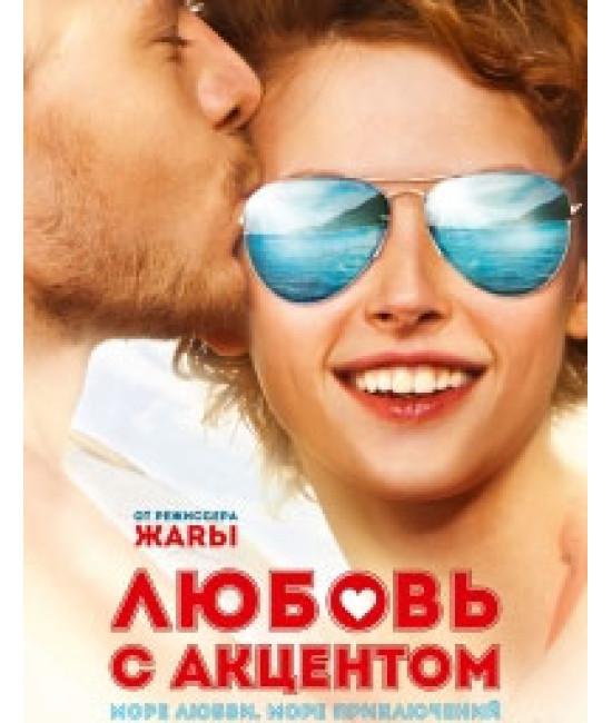 Любовь с акцентом [DVD]