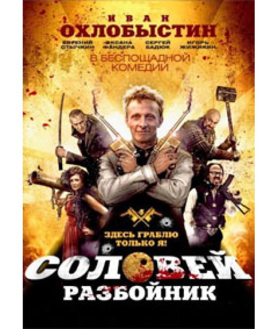 Соловей-Разбойник [DVD]