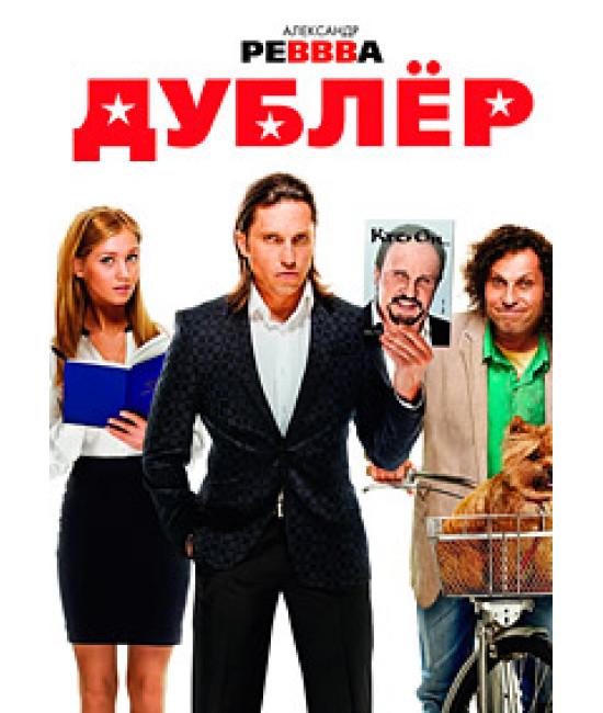 Дублёр [DVD]
