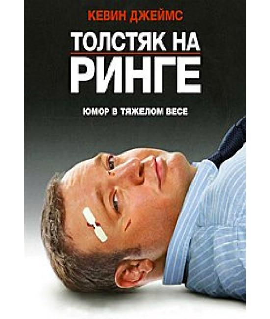 Толстяк на ринге [DVD]