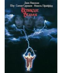 Иствикские ведьмы [DVD]