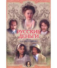 Русские деньги [DVD]