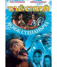 Тайский вояж Степаныча [DVD]