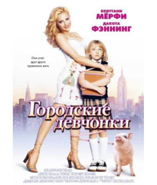 Городские девчонки [DVD]