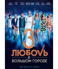 Любовь в большом городе 3 [DVD]