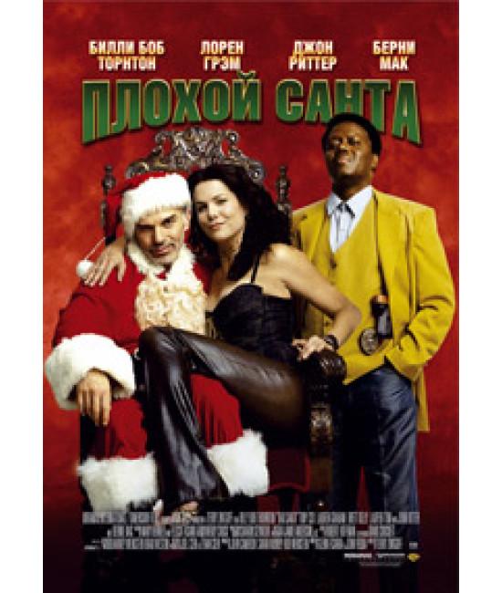 Плохой Санта [DVD]
