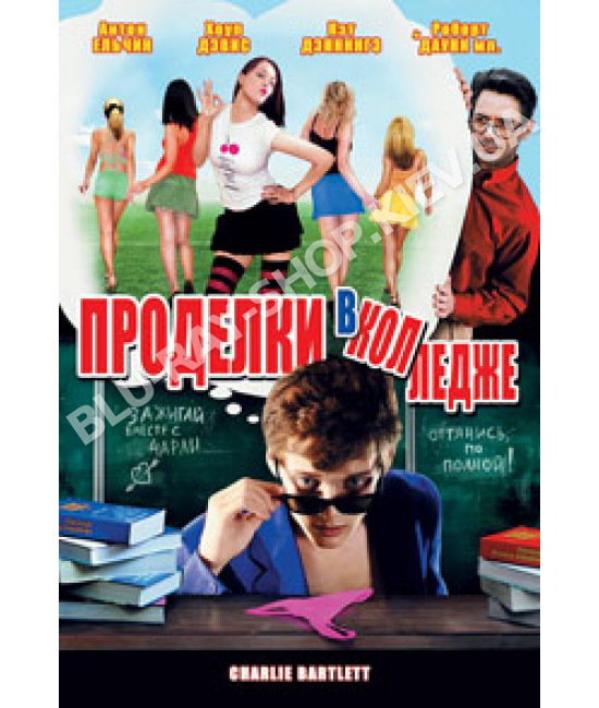 Проделки в колледже [DVD]