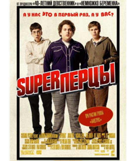 SuperПерцы [DVD]