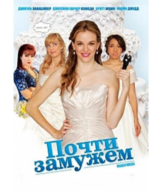 Почти замужем [DVD]