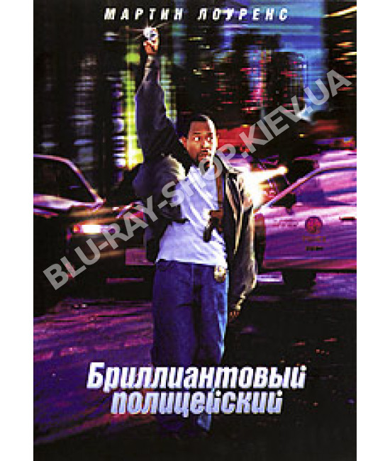 Бриллиантовый полицейский [DVD]