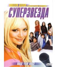 Суперзвезда [DVD]
