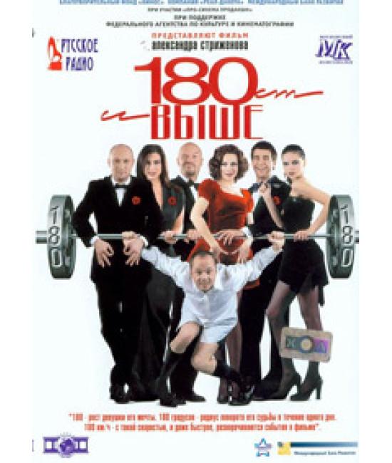 От 180 и выше [DVD]