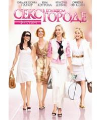 Секс в большом городе [DVD]