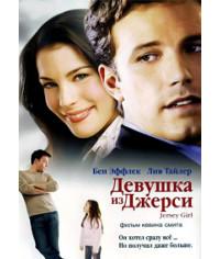 Девушка из Джерси [DVD]