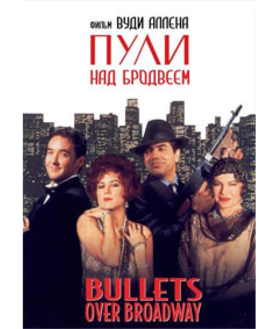 Пули над Бродвеем [DVD]