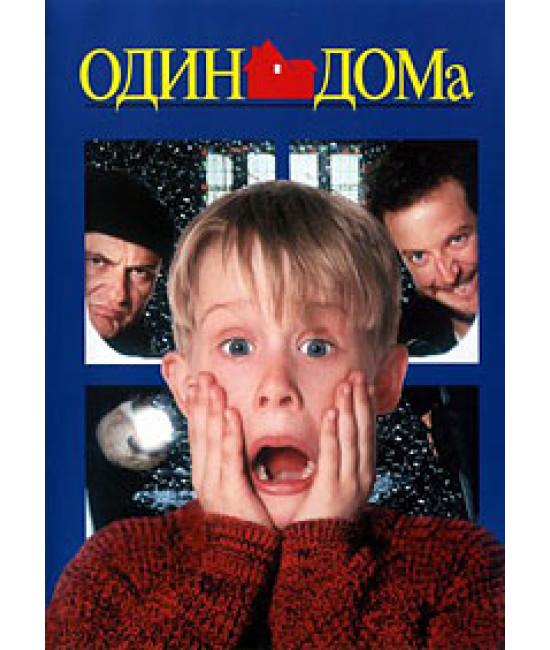 Один дома [DVD]