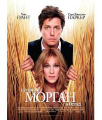 Супруги Морган в бегах [DVD]