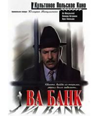 Ва-банк [DVD]
