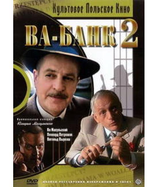 Ва-банк II, или Ответный удар [DVD]