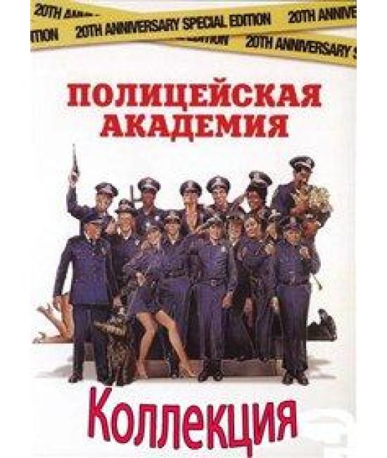 Полицейская академия. Коллекция [7 DVD]