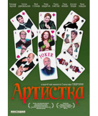 Артистка [DVD]