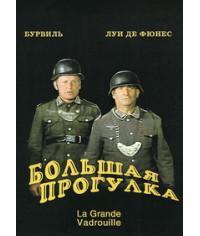 Большая прогулка [DVD]