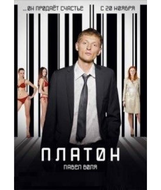 Платон [DVD]