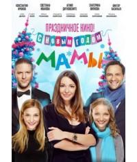 С новым годом, мамы! [DVD]