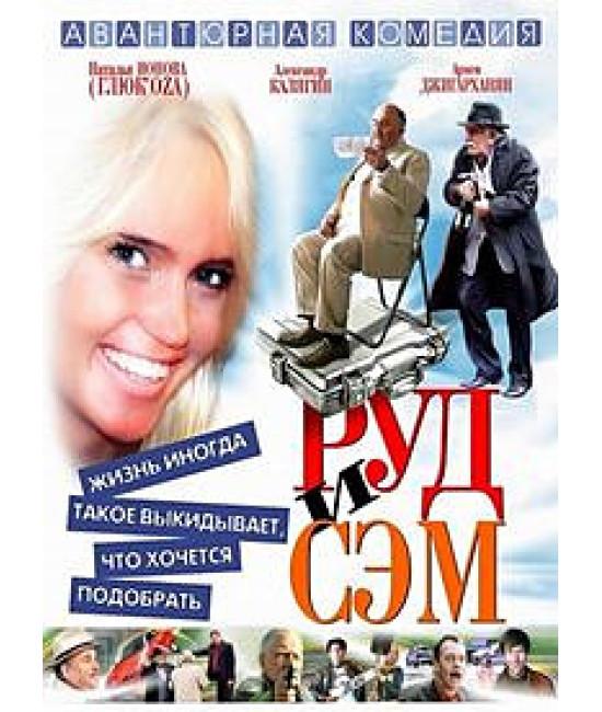 Руд и Сэм [DVD]