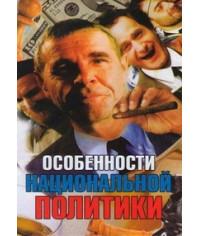 Особенности национальной политики [DVD]